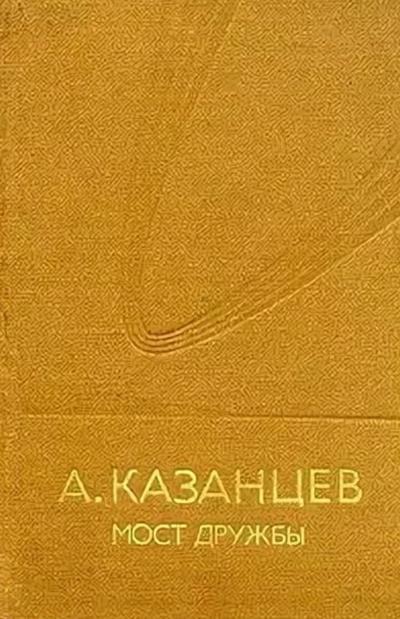 Мост дружбы - Александр Казанцев