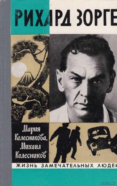 Рихард Зорге - Мария Колесникова, Михаил Колесников