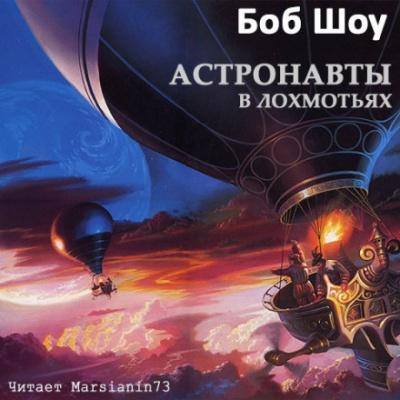 Аудиокнига Деревянные космолеты автор