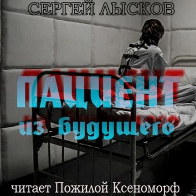 Пациент из будущего - Сергей Лысков