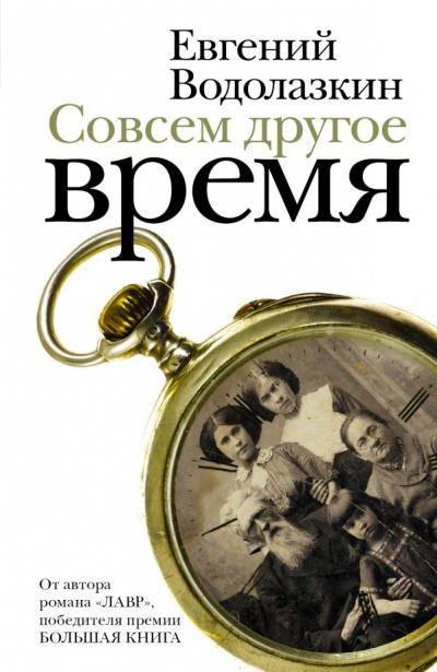 Совсем другое время - Евгений Водолазкин