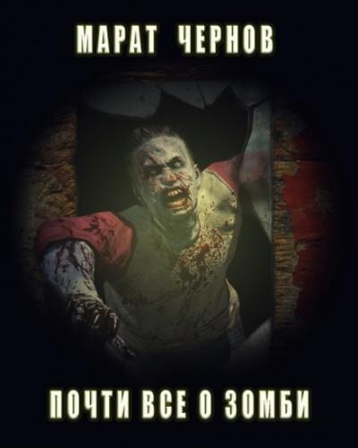 Почти всё о зомби - Марат Чернов