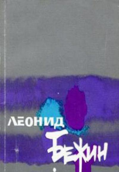 Усыпальница без праха: Записки сентименталного созерцателя - Леонид Бежин
