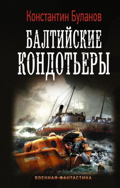 Балтийские кондотьеры - Константин Буланов
