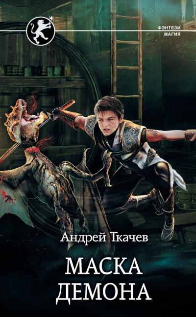Маска Демона - Андрей Ткачев