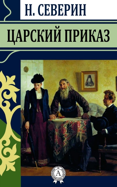 Царский приказ - Николай Северин