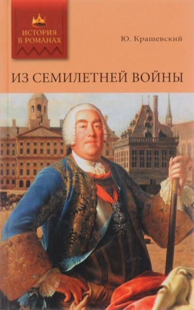Из времён семилетней войны - Юзеф Крашевский
