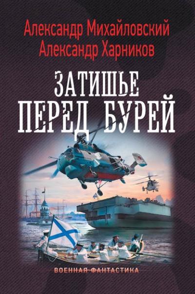 Затишье Перед Бурей - Александр Михайловский, Александр Харников