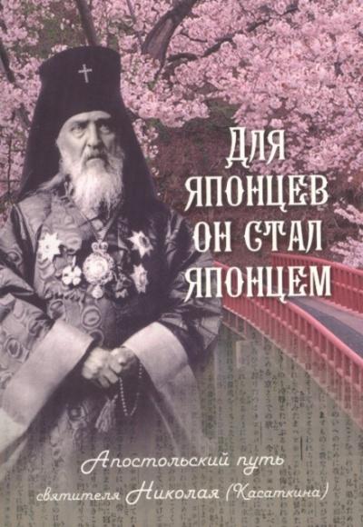 Аудиокнига Для японцев он стал японцем. Апостольский путь святителя Николая (Касаткина)