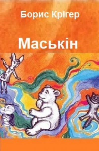 Аудиокнига Маськiн (Украинский язык)