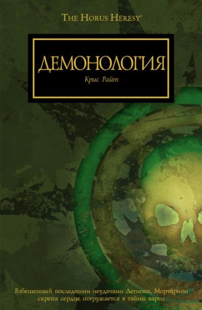 Демонология - Крис Райт