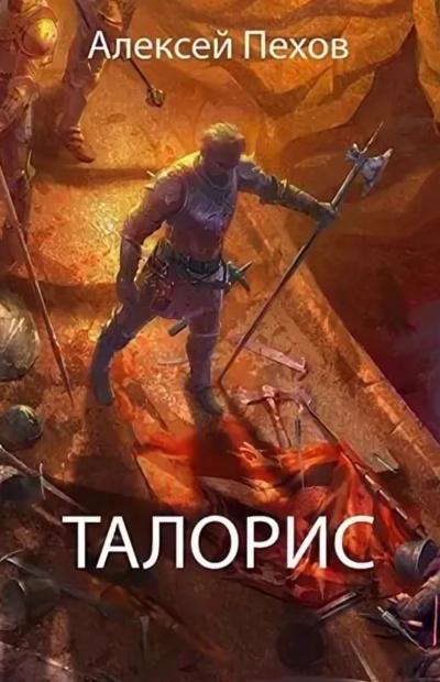 Талорис - Алексей Пехов