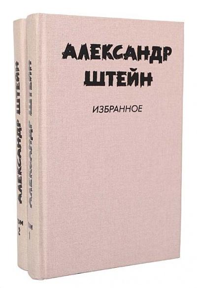 Версия - Александр Штейн