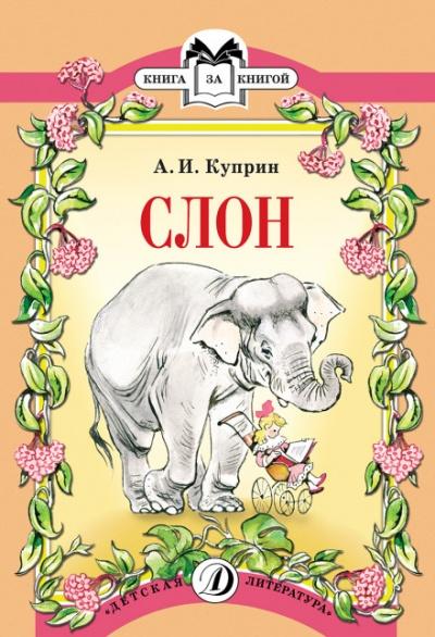 Аудиокнига Слон