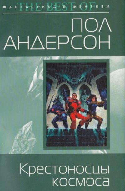 Крестовый поход в небеса - Пол Андерсон
