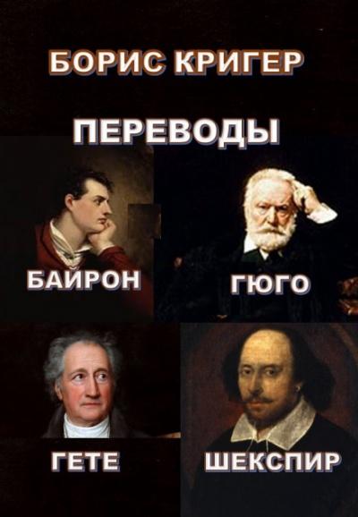 Переводы Байрона, Гюго, Гете, Шекспира - Борис Кригер