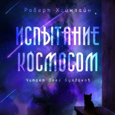 Испытание космосом - Роберт Хайнлайн