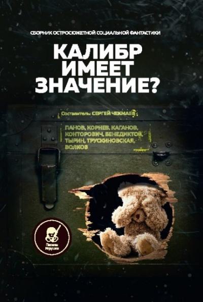 Всё дело в усах - Леонид Каганов