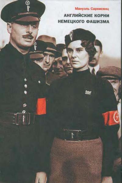 Английские корни немецкого фашизма - Мануэль Саркисянц