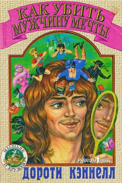 Как убить мужчину мечты - Дороти Кэннелл