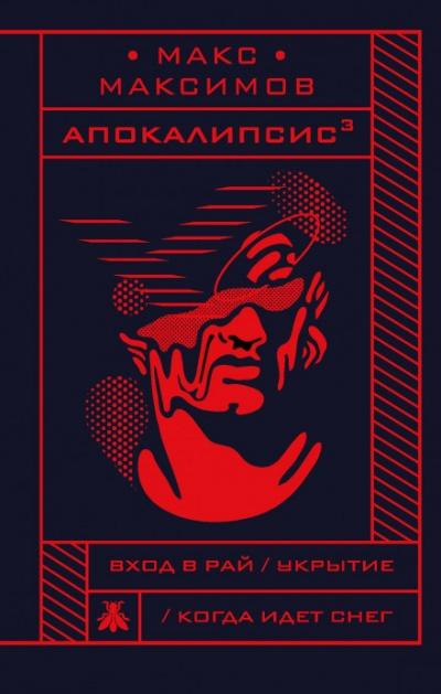 Вход в рай - Макс Максимов