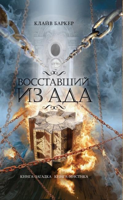 Восставший из ада - Клайв Баркер