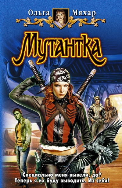 Мутантка - Ольга Мяхар