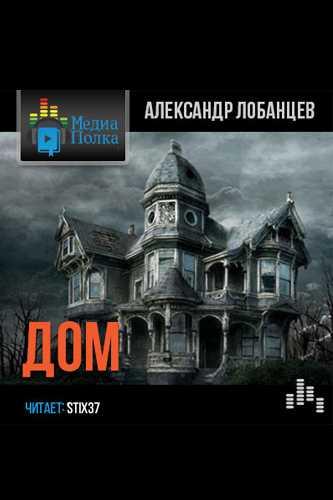 Аудиокнига Дом