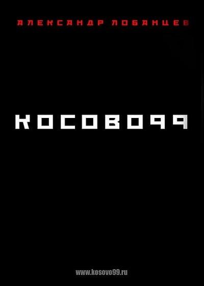 Аудиокнига Косово 99