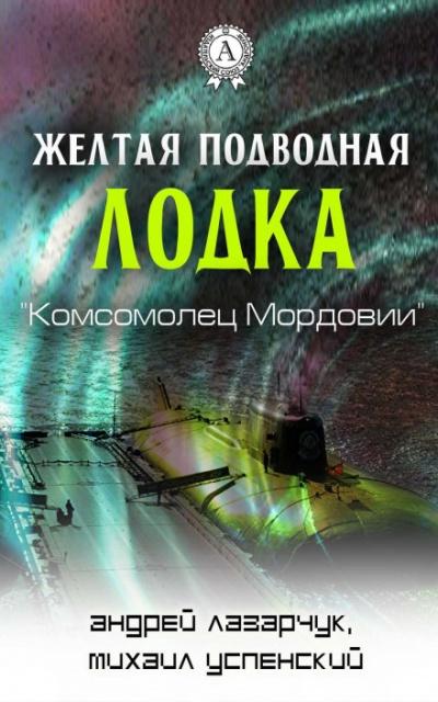 Аудиокнига Желтая подводная лодка «Комсомолец Мордовии»