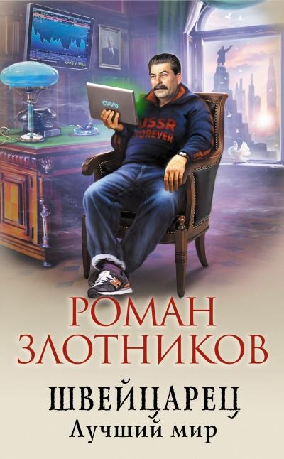 Лучший Мир - Роман Злотников