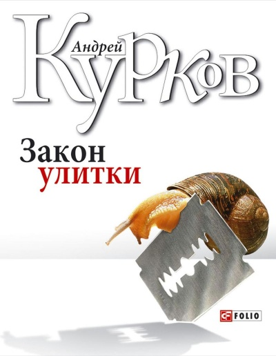 Закон улитки - Андрей Курков