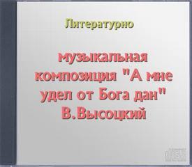 """""""А мне удел от Бога дан"""" В.Высоцкий"""