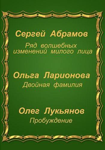 Три фантастические истории (Сборник) - Сергей Абрамов, Ольга Ларионова, Олег Лукьянов