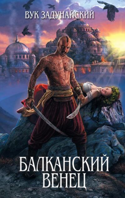 Сказание о том, как князь Милош судьбу испытывал - Вук Задунайский