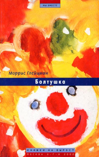 Болтушка - Моррис Глейцман