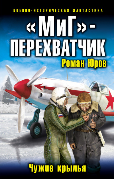 «МиГ» – перехватчик - Роман Юров
