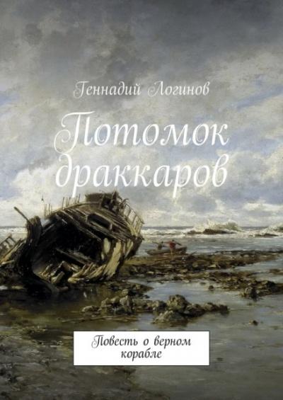 Потомок драккаров - Геннадий Логинов