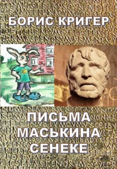 Письма Маськина Сенеке - Борис Кригер