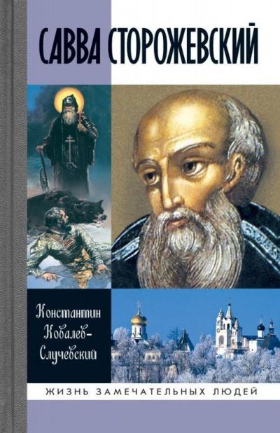Савва Сторожевский - Константин Ковалев-Случевский