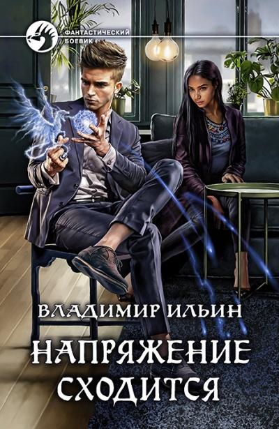 Напряжение сходится - Владимир Ильин