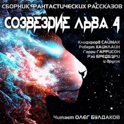 Аудиокнига Созвездие Льва 4