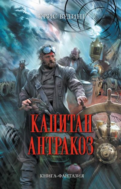 Капитан Антракоз - Крис Вудинг