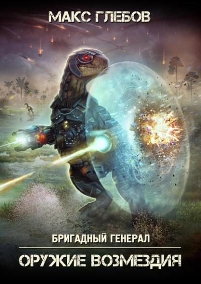 Оружие Возмездия - Макс Глебов