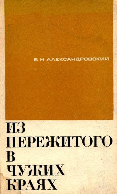 Из пережитого в чужих краях - Борис Александровский