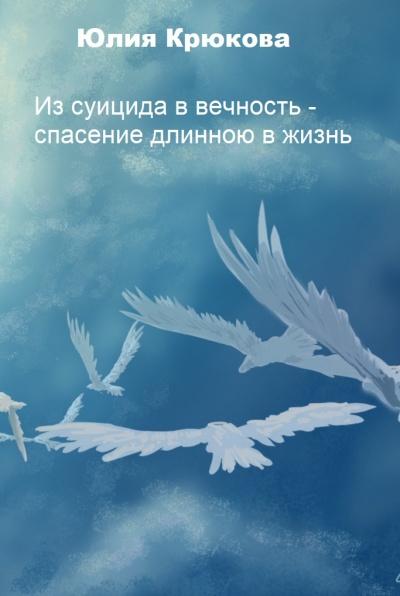 Из суицида в вечность - спасение длинною в жизнь - Юлия Крюкова