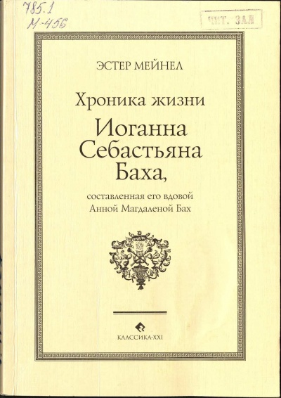 Иоганн Себастьян Бах глазами Анны Магдалены - Эстер Мейнел
