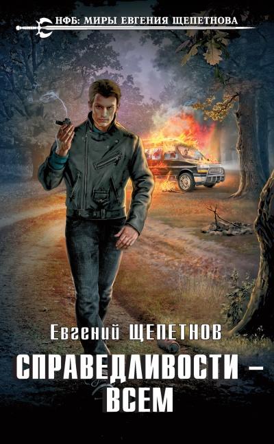 Справедливости – Всем - Евгений Щепетнов