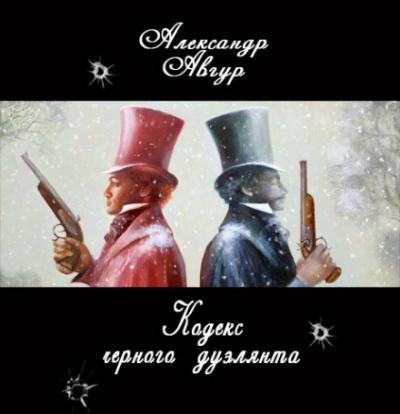 Аудиокнига Кодекс черного дуэлянта