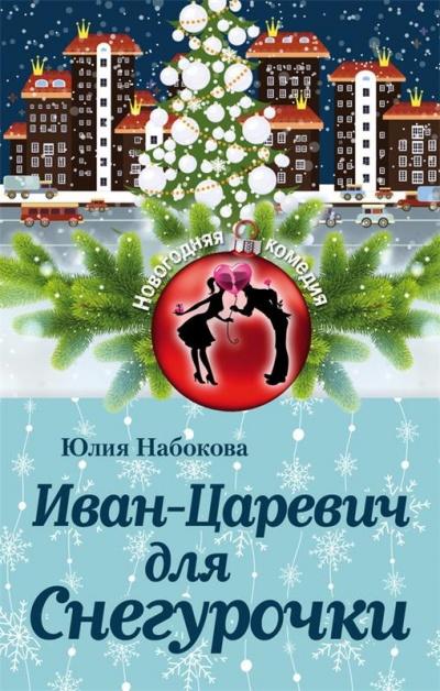 Иван-Царевич для Снегурочки - Юлия Набокова